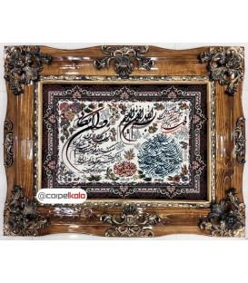 تابلو فرش طرح و ان یکاد و سوره توحید و حمد