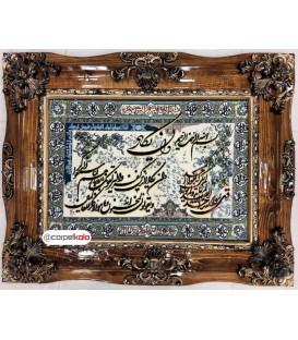 تابلو فرش طرح و ان یکاد و سوره توحید