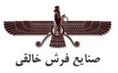 نساجی الماس خلیج فارس - فرش خالقی