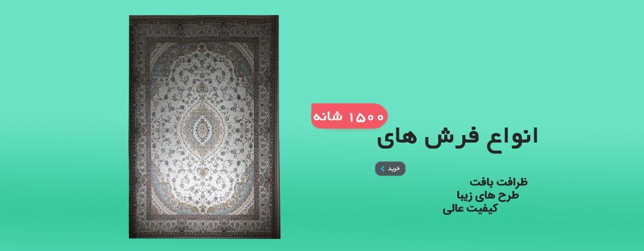 1500 شانه